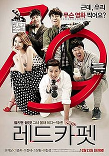 Red Carpet 2014 Korean Movie picture image