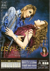 Takarazuka version Romeo et Juliette picture image